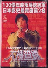 Bayside Shakedown (Japan 1998) DVD TAIWAN  ENGLISH SUBS