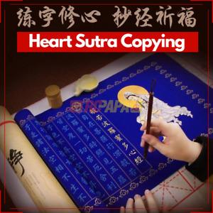 Buddhism Heart Sutra Copy Calligraphy Premium Gold Ink Set 心經抄經本
