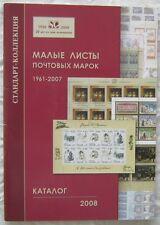 Малые листы почтовых марок. 1961-2007. Каталог