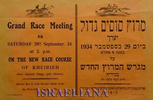"1934 ""GRAND RACE MEETING"" Poster Advertisement Palestine Jewish Eretz Israel Art"