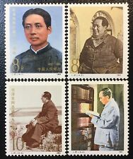 China Stamp 1983 J97 90th Aniv.of Birth of Mao Zedong MNH