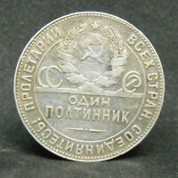 USSR RUSSIA POLTINNIK 50 KOPEKS 1924 SILVER COIN   #1010