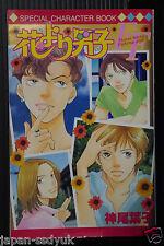 Hana yori Dango SPECIAL CHARACTER BOOK Youko Kamio OOP
