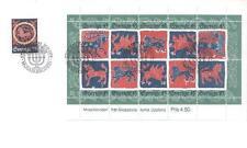 Sweden 1974 Mi BL 6 FDC Zodiac Signs Znaki Zodiaku