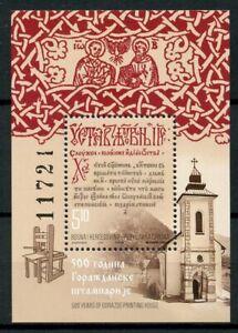 Bosnia & Herzegovina 2019 MNH Gorazde Printing House 1v M/S Architecture Stamps