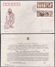 CHINA 1989 J162 Confucius SILK Made 孔子 北京公司 丝织封 FDC