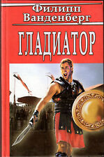 RUSSIAN language edition  GLADIATOR by Philipp Vandenberg