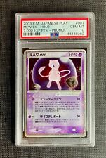 Pokemon PSA 10 Mew Ex Holo 7.000 Exp Pts. Play Promo #007/PLAY Gem Mint Japanese