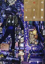 Inuyashiki Vol.8 Kodansha Evening comics Hiroya Oku from Japan