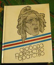 Livre en Russe sur la Révolution Française Свобода, Равенство, Братство.