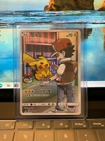 Pikachu Secret RARE Full Art Rev Holo Pokemon Card Cosmic Eclipse CHINESE MINT