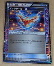 Japanese Pokemon BW7 Plasma Gale 1st Edition Victory Piece Foil 070/070 [R]