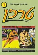 COMICS Tarzan #1 HEBREW book Edgar Rice Burroughs SC 2 in 1