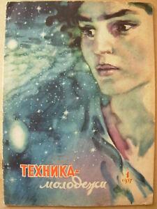 1/ 1957 Russian magazine TECHNICA MOLODEZHI Andromeda Nebula Yefremov Soviet