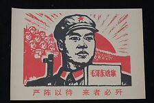 Chinese PRC Poster Sino-Soviet Split Border Conflict Communist Propaganda