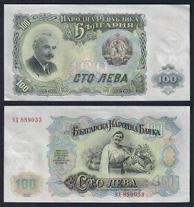 Bulgaria 100 leva 1951 FDS-/UNC-  A-06