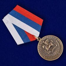 Russian AWARD BADGE - Defender Of The Fatherland (Homeland Courage Honor Glory)