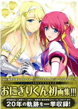 DHL/EMS ALICESOFT CREATOR WORKS Vol.1 Onigiri-kun Hentai Anime Game Art Book NEW