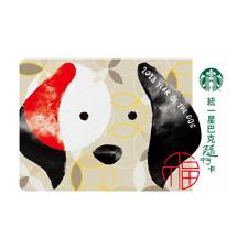 NEW 2018 STARBUCKS TAIWAN COFFEE GIFT CARD CHINESE ZODIAC DOG YEAR FREE SHIPPING