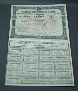 Judaica 1929 Bulgarian Palestine Bank Joint Stock Certificate Bond Share 5000lv
