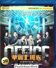 Office (3D+2D Blu-ray) Johnnie To Romance Comedy English Subtitle Sealed 2015