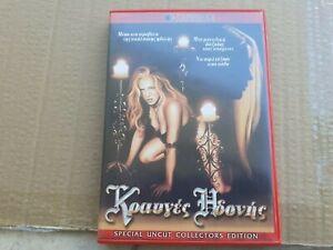 Mädchen, die nach Liebe schreien -1973 GREEK DVD,UNCUT,EROTIC,CULT VERY RARE