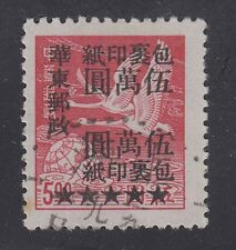 CHINA PRC, 1949. Liberated East China ECP10, Used