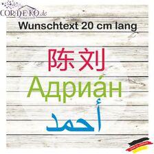 Name WANDTATTOO - 20 cm - Arabisch Russisch Chinesisch Alphabet Aufkleber Text