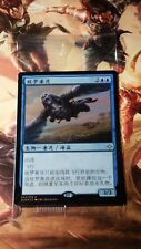 MTG CCG Ixalan Simplified Chinese SEALED Prerelease Promo FOIL Dreamcaller Siren