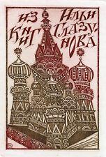 Book - Castle, Ex libris Etching by Nina Kazimova, Russia