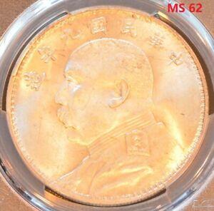 1920 China Silver Dollar Coin Yuan Shih Kai PCGS Y-329.6 MS 62