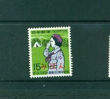 Japan #1037  (1970 Girl Scouts) VFMNH MIHON (Specimen) overprint.