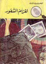 Vintage Arabic Adventure Children's Book لغز أم الشعور المغامرون الثلاثة