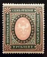 Russia(Imperial)1910-17 SC-138 MNH Romanov Empire ERRORS shifted center/colour