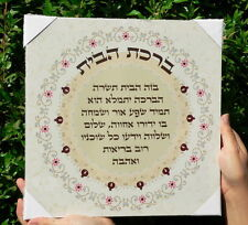 Hebrew Jewish Home Blessing Wall Decor Pomegranates Picture Wedding Judaica Gift