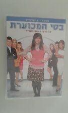 UGLY BETTY COMPLETE SECOND SEASON HEBREW LIMITED  DVD  ISRAELi ONLY