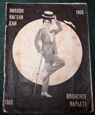 1968 Vtg Booklet Program JAPAN NIPPON KAGEKI DAN Japanese Variety Show USSR Tour