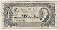 1937 USSR / Russia 1 Chervonetz Banknote, LENIN, Pick 202 Lenin