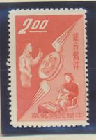 China (Republic/Taiwan) Stamp Scott #1260, Mint Never Hinged