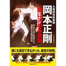 New Seigo Okamoto decide at the moment Miracle Daito-Ryu Aiki Jujitsu book JAPAN
