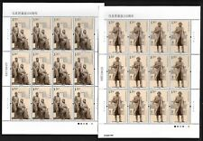 China 2018-9 Bicentenary of Birth Karl Marx 2V Full S/S Stamp 马克思诞辰200周年