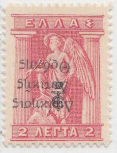 GREECE THRACE 1920 ISSUE 2 LEPTA INVERTED OVERPRINT UNUSED SCOTT N47=HELLAS 81b
