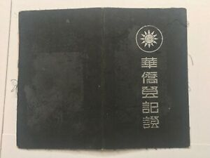 original certificate china overseas Chinese with photo and stamps C 1939