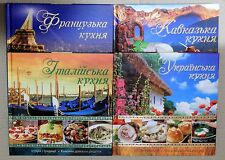 Books in Ukrainian - World Food. Classic Homemade Recipes. History and Tradition