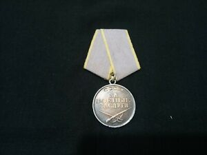 ☭Military Russian Soviet Medal Badge x1 Combat Merit USSR CCCP WWII 2
