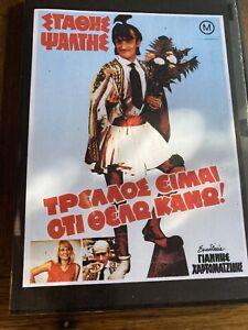 Trellos ime oti thelo Kano Colour Greek Comedy Movie DVD Stathis Psaltis