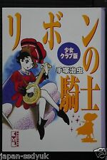JAPAN Osamu Tezuka manga: Princess Knight / Ribon no Kishi (Girl club ver)