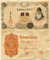 JAPAN 1 YEN ND 1916 P 30 AUNC ABOUT UNC