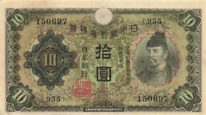 Japan 10 Yen 1930 XF+