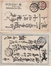 Japan alte Ganzsache 2x 1899, gel., GA, Ascher 23 / 24